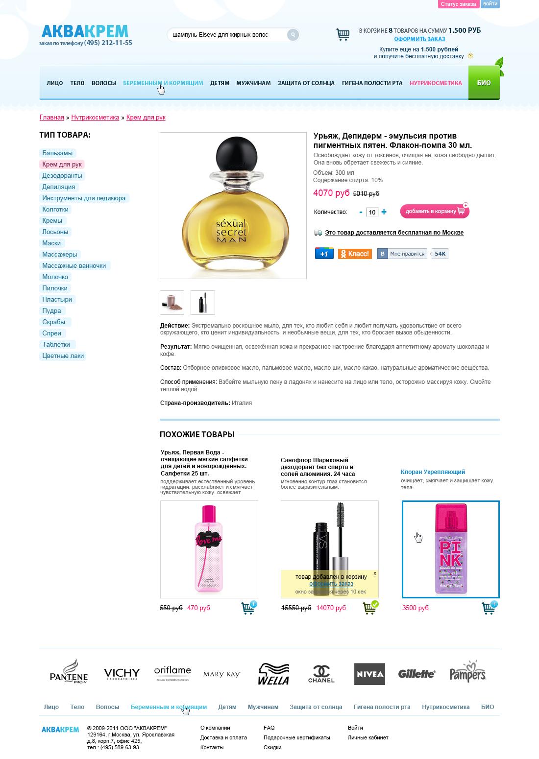 Aquacream.ru - <b>интернет</b> <b>магазин</b> косметики