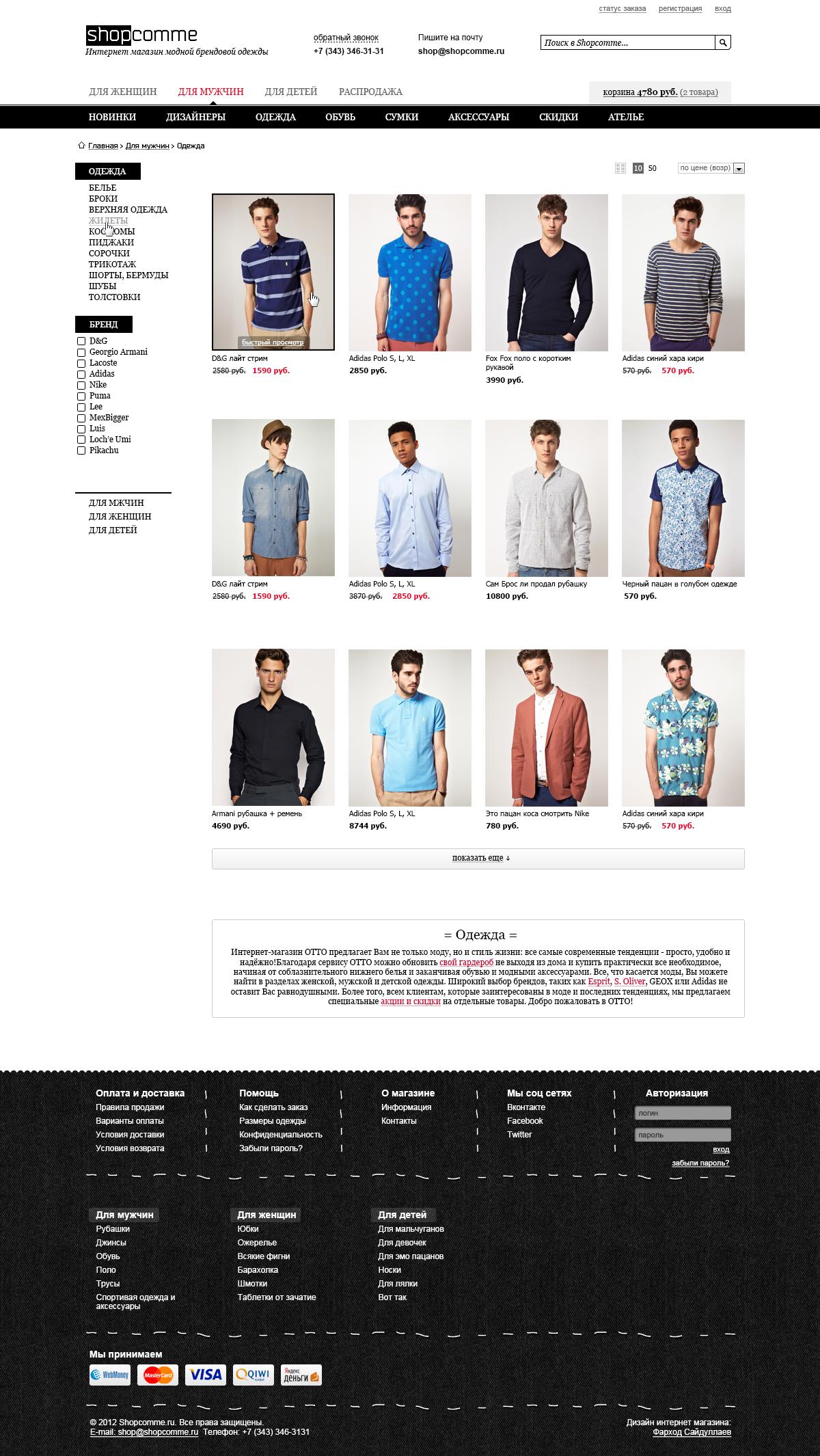 Модной одежды интернет магазин