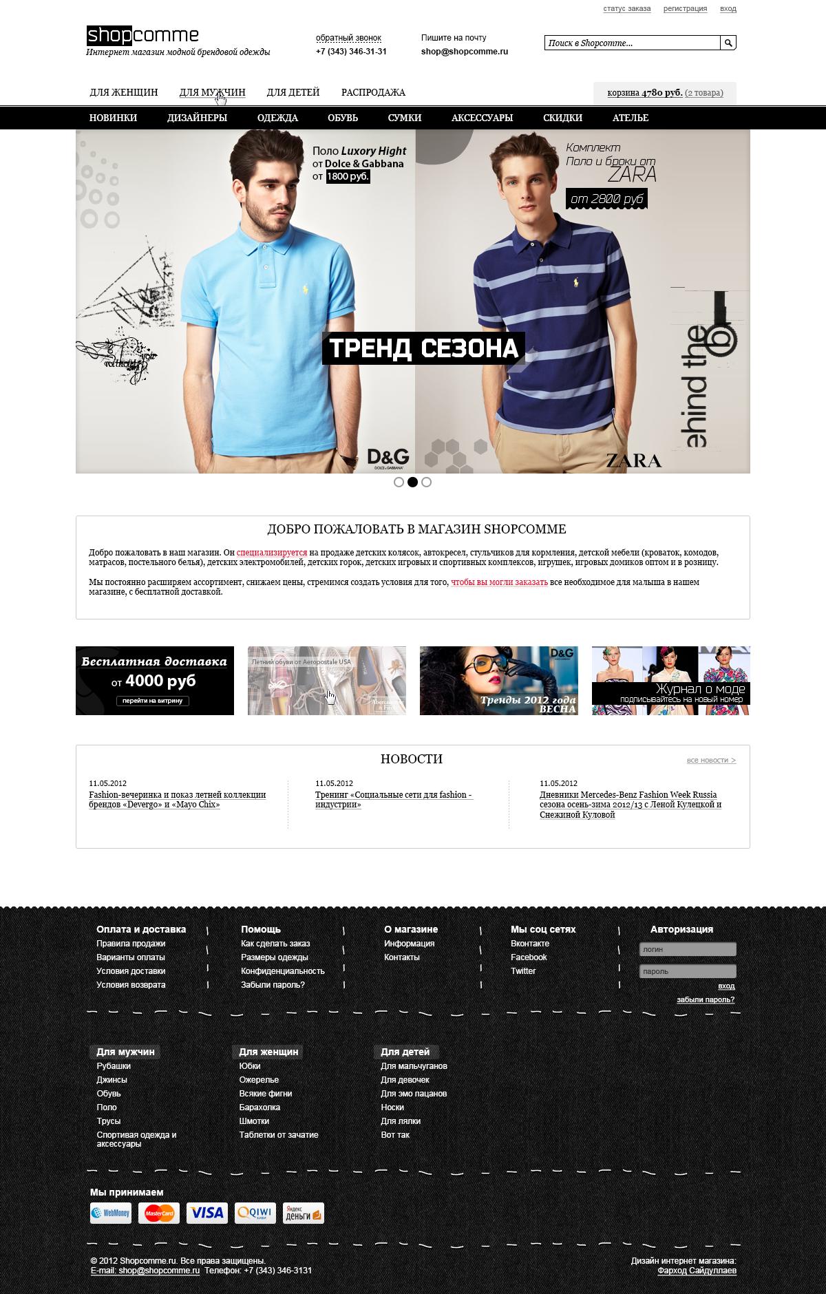 Интернет магазин модная одежда